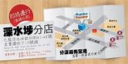 e-print - 深水埗分店現已遷行 新舖就在舊舖附近咋 地址:深水埗欽州街41-45號金寶樓地下1B舖 | Facebook