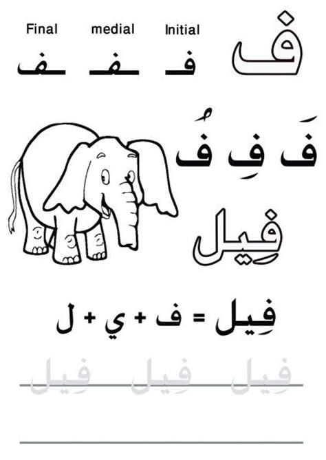 apprendre a cuisiner arabe les 691 meilleures images du tableau alphabet