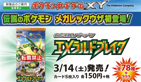 rayquaza ex deck 2014 new tcg release for 2015 pok 233 mon crossroads