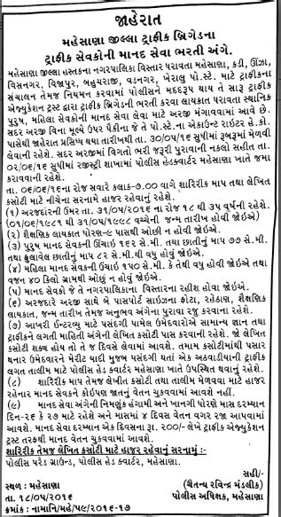 Mehsana District Traffic Brigade Recruitment for Traffic