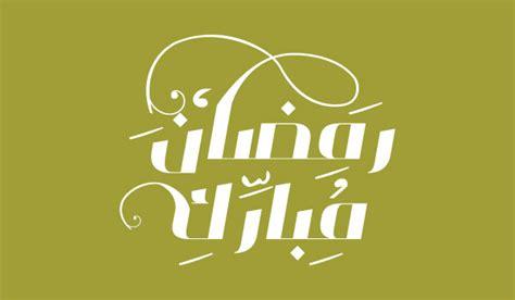 vector ramazan mubarak ramadan kareem arabic