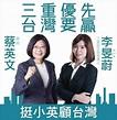 網傳民眾黨李旻蔚與蔡英文合影掀波 柯文哲稱沒意見:我也支持高嘉瑜-風傳媒