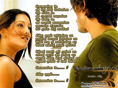 Hinahenne Mung Mey Wil Theeraye (nil Nayaniye)