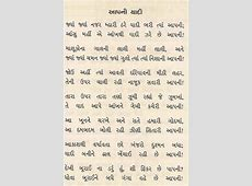 Hindi tahuko newcalendar love letter in gujrati search results calendar 2015 thecheapjerseys Images