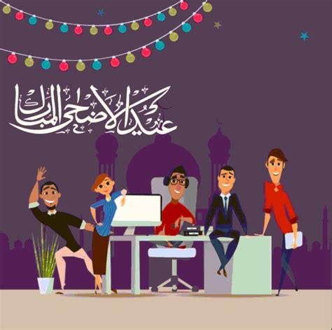 eid ul adha gif gif animated images eid ul adha