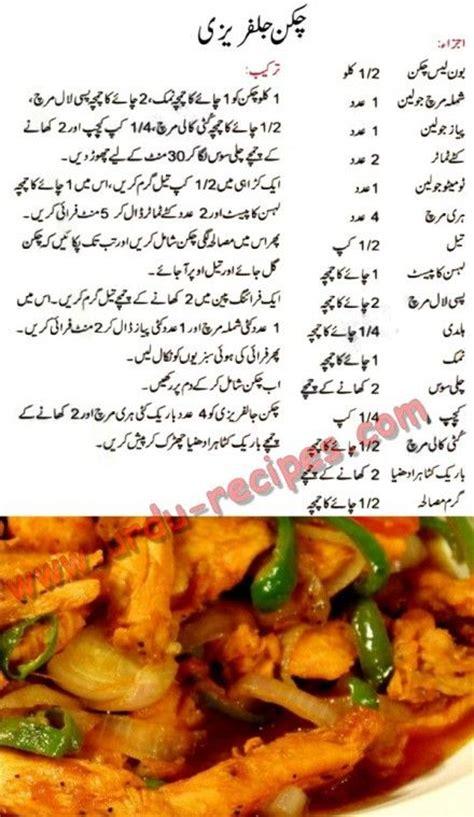 urdu recipes  chicken jalfrezi recipies pinterest