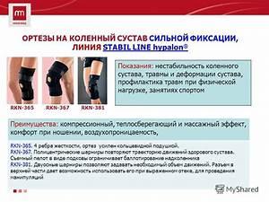 Препараты для коленного сустава артроз
