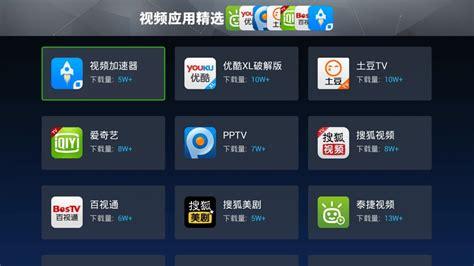 破解视频合集_破解视频合集TV版APK下载_电视版 for 安卓TV_ZNDS软件