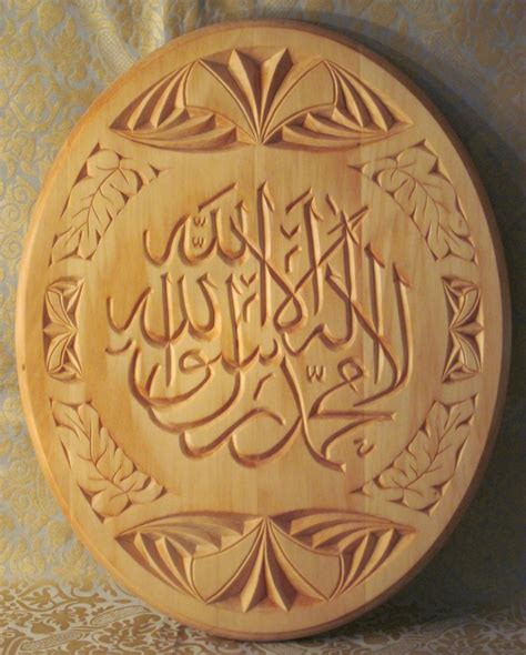 holy expressions carved islamic art relief carving