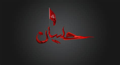 Ewallpapershub Provide The Latest Ya Hussain Hd Wallpapers