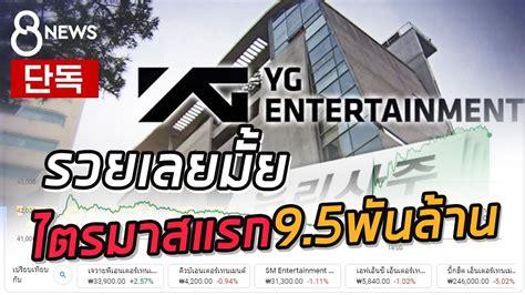 YG เผยผลกำไร จากการดำเนินงานในไตรมาสแรก 9 5 พันล้านวอน ...
