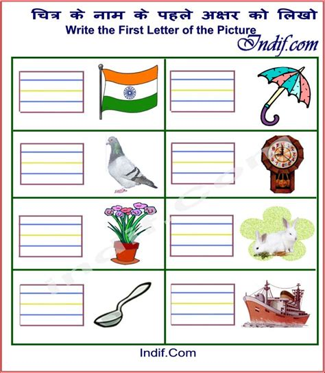 hindi worksheets for toddlers hindi consonant worksheets for kids ह न द व य जन आभ य स क र य