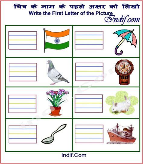 Hindi Consonant Worksheets For Kids; हिन्दी व्यंजन आभ्यास कार्य