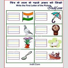 Hindi Consonant Worksheets For Kids; हिन्दी व्यंजन आभ्यास