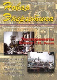 Журнал новая энергетика [2020] сайт выпуски статьи . первый образовательный