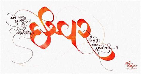 gujarati calligraphy hindi tattoo calligraphy caligraphy