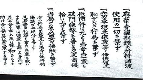 yakuza code  ethics compliance   underworld