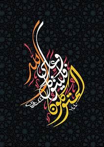 Islamic, Calligraphy, Wallpaper