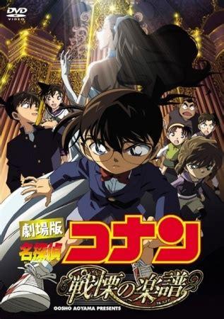 Anime Planet Detective Conan Detective Conan 12 Score Of Fear Anime Planet