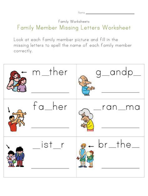 family themed missing letters worksheet