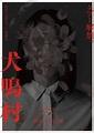《犬鳴村》電影海報要大家找出「隱藏的可怕秘密」,日本網友卻強行 P 成了搞笑海報⋯ - JUKSY 街星