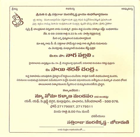 New Quotes In Telugu And Marriage Invitation Card Telugu