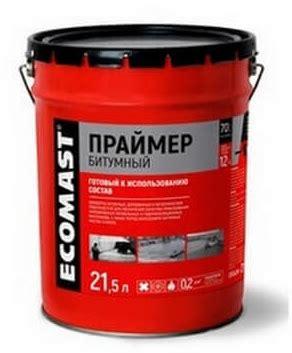 Для чего используется битумный праймер? Технические особенности применения состава.