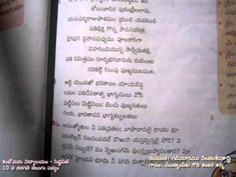 class telugu padyam mathrubhavana shubhodaya