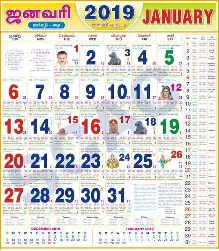 tamil monthly calendar full panjagam details sudarson chakra art