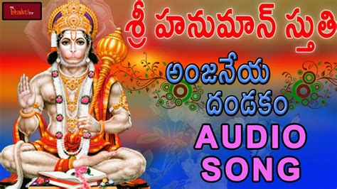 Sri Hanuman Sthuthi    Anjaneya Dandakam Audio Song