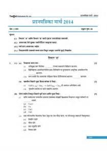 Science Question Paper For Class 10 2013 Ssc - ix original
