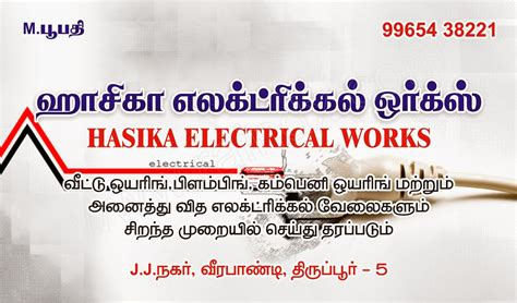 premium hand  business cards hasika electrical