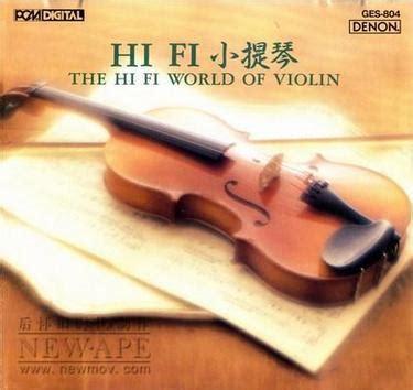 The Hifi World Of Violin (豆瓣