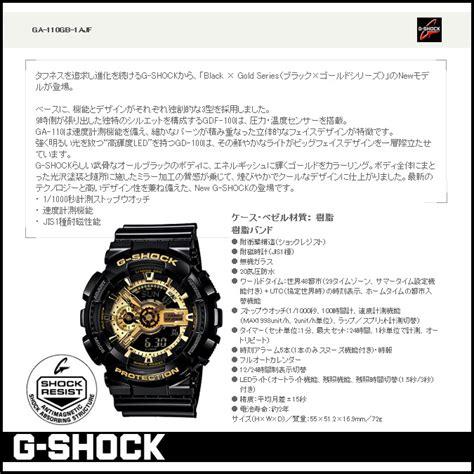 G Shock Ga 110 Gold Series sugar shop rakuten global market casio casio g