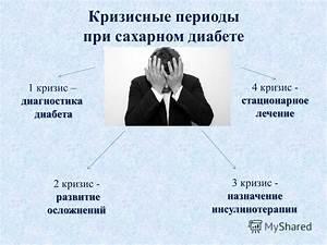 Лечение диабета в казахстане