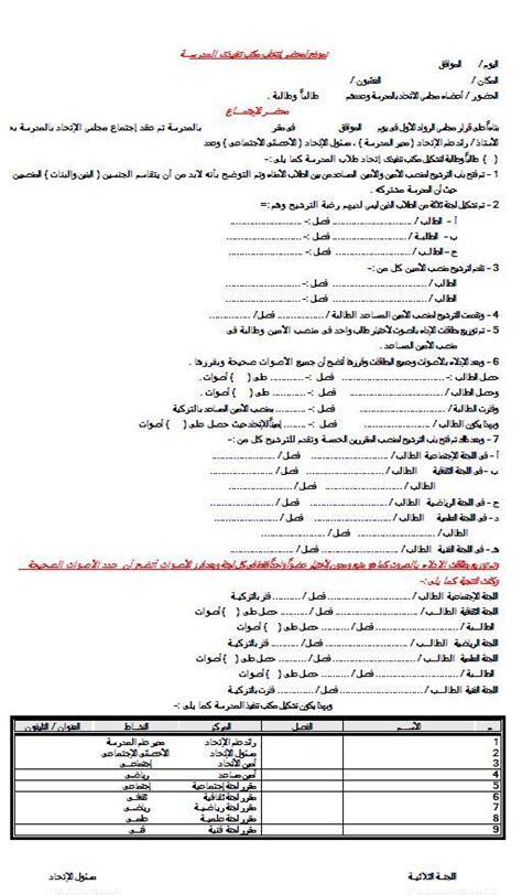 نسخة محضر تنصيب جمعية