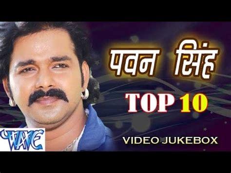 Hd Pawan Singh Hit Songs  Vol 1  Video Jukebox