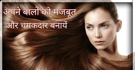 india   balo hair ko majbut aur chamkdar kaise banaye