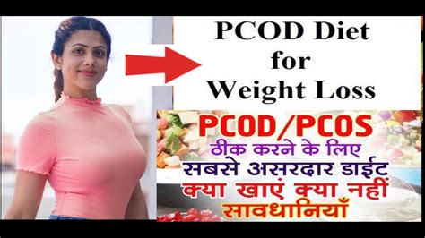 Nearly 1.3 billion potential beneficiaries. PCOD &PCOS Indian diet plan   Weight loss tips  Prevention of symptoms  Best food & nutrition ...