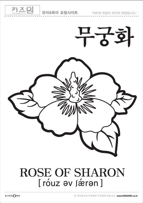 rose of sharon preschool 무궁화 색칠 inspiration korea embroidery and 206