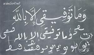 Free Download Arabic Calligraphy Fonts Islamic Calligraphy Archives Free Arabic Fonts