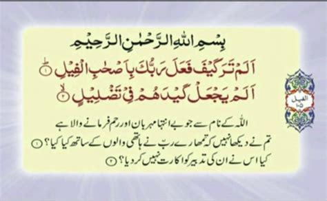 surah al fil  urdu translation mp