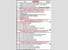 Pravoslavni crkveni kalendar za 2015 04