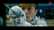 「香港劍神」張家朗:香港係我屋企 - YouTube