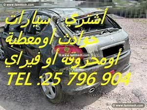 Voiture Accidente Avec Carte Grise : voiture accident a vendre avec carte grise en tunisie voitures ~ Medecine-chirurgie-esthetiques.com Avis de Voitures