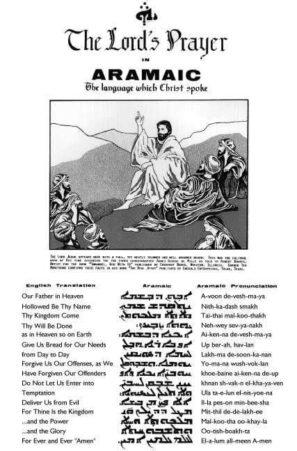 Lord's Prayer: English-Aramaic-pronunciation | Tatoo | Pinterest | Bible, Yeshua jesus and