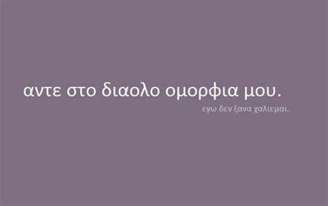greek mythology quotes  life quotesgram