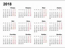 Календарь на 2018 год маленький формат распечатать А5 и