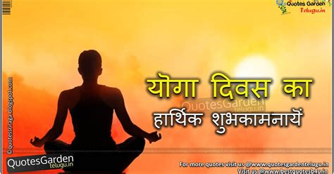 yoga day  messages quotes  hindi quotes