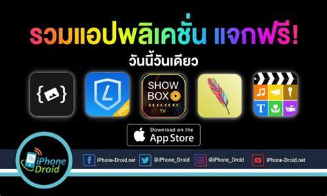 รวมแอปพลิเคชั่นแจกฟรี (ปกติขาย) iPhone, iPad กดโหลดด่วน ...